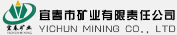 宜春矿业公司